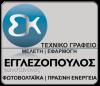 ΕΓΓΛΕΖΟΠΟΥΛΟΣ Κ.